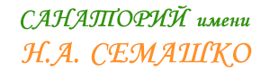 Санаторий Семашко Кисловодск